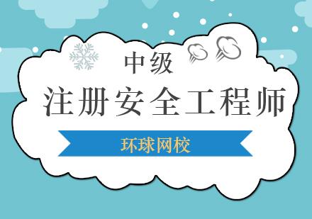北京安全工程師培訓-中級注冊安全工程師培訓