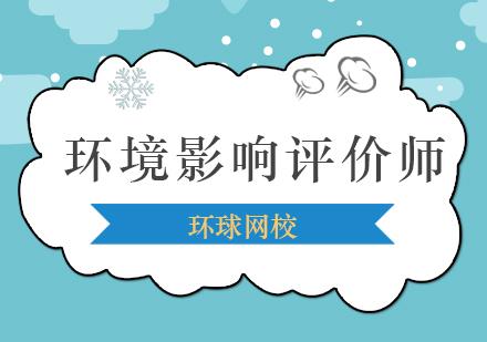 北京環境影響評價師培訓-環境影響評價師培訓