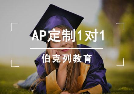 AP定制1對1培訓課程