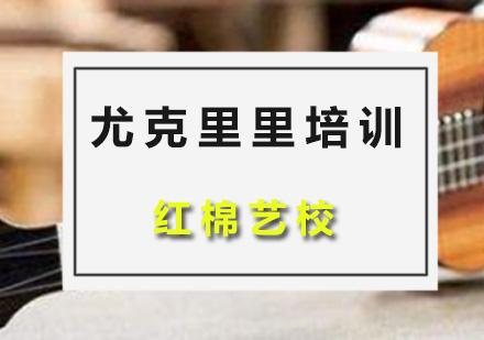 广州乐器培训-尤克里里培训课程