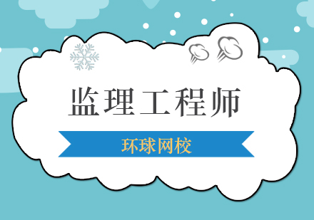北京監理工程師培訓-監理工程師培訓班