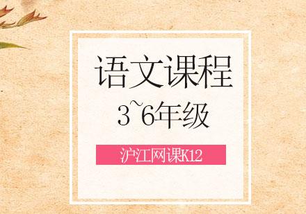 青島小學課程輔導培訓-3~6年級語文課程