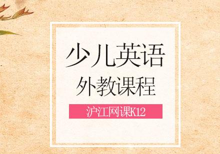 青島小學課程輔導培訓-少兒英語外教課程