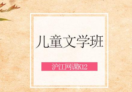 青島小學課程輔導培訓-兒童文學班