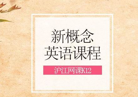 青島小學課程輔導培訓-新概念英語課程