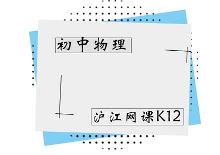 青島初中課程輔導培訓-初中物理課程