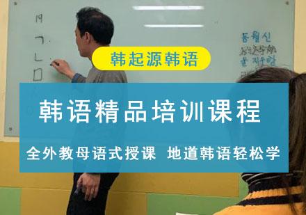 韓語精品培訓課程