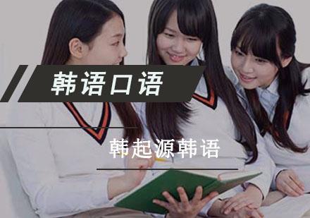 韓語口語強化課程