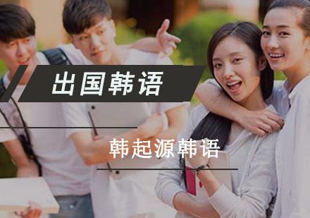 出國韓語培訓課程