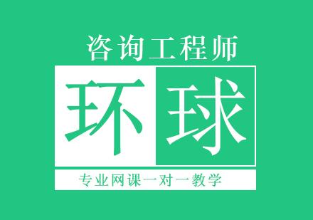 北京咨詢工程師培訓-咨詢工程師培訓班