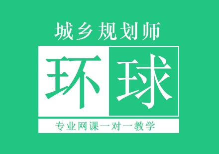 北京工程師職稱培訓-城鄉規劃師培訓班