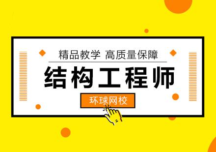 北京工程師職稱培訓-結構工程師培訓班
