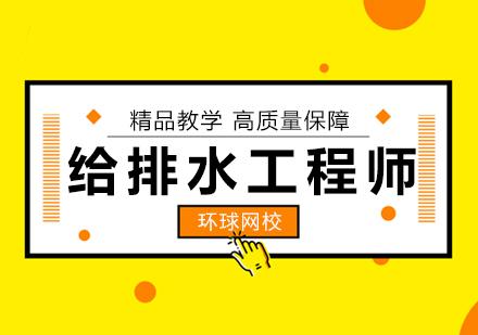 北京工程師職稱培訓-給排水工程師培訓