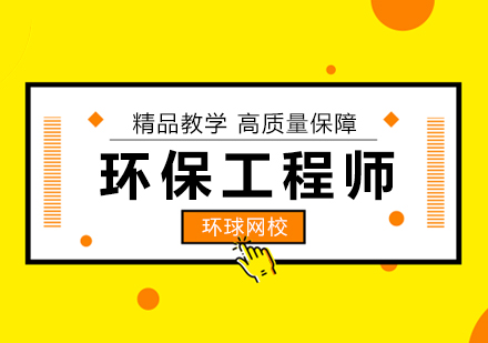 北京工程師職稱培訓-環保工程師培訓班