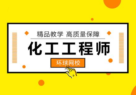 北京工程師職稱培訓-化工工程師培訓班