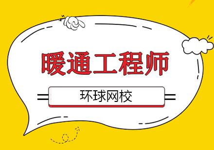 北京工程師職稱培訓-注冊暖通工程師培訓班