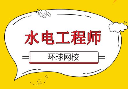 北京工程師職稱培訓-水電工程師培訓班