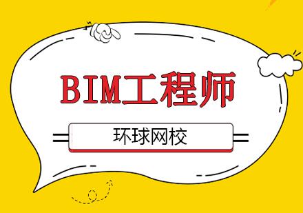 北京BIM工程師培訓-BIM培訓班