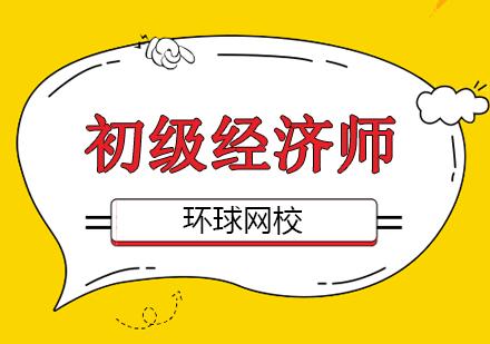 北京經濟師培訓-初級經濟師培訓班