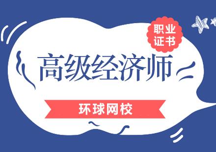 北京經濟師培訓-高級經濟師培訓課程