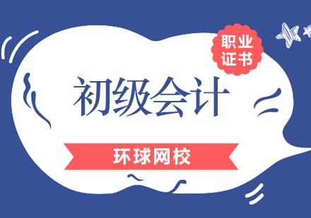 北京初級會計培訓-初級會計培訓班