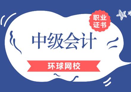 北京中級會計培訓-中級會計職稱培訓班
