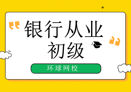北京銀行從業資格培訓-初級銀行從業培訓班