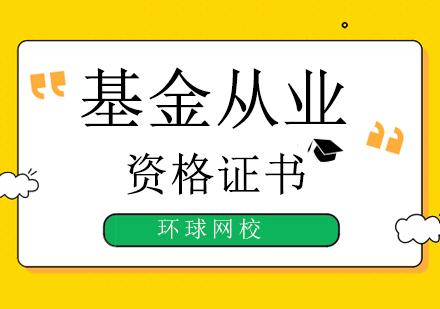 北京基金從業資格培訓-基金從業資格培訓