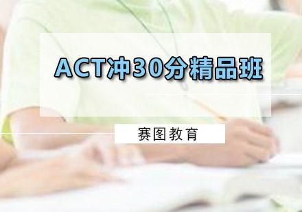 广州ACT培训-ACT冲30分精品班