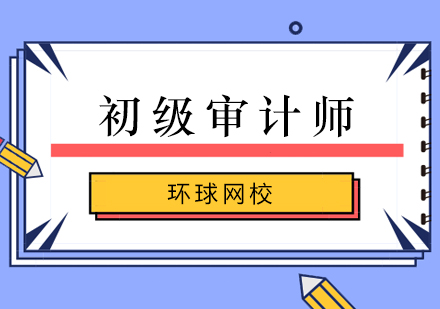 北京審計師培訓-初級審計師培訓班