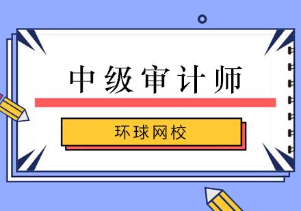 北京審計師培訓-中級審計師培訓班