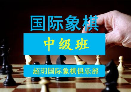 國際象棋中級培訓班