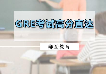 广州GRE培训-GRE考试高分直达课程