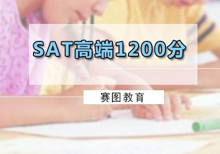 广州SAT培训-SAT高端1200分课程
