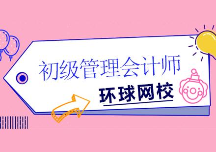 北京初級會計培訓-初級管理會計師培訓