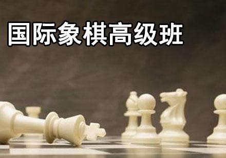 國際象棋高級培訓班