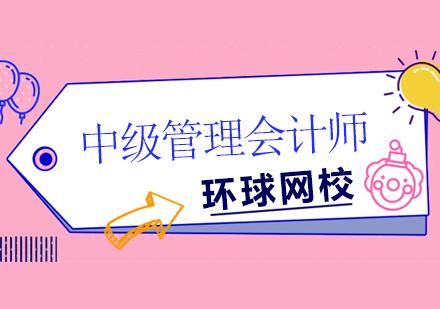 北京中級會計培訓-中級管理會計培訓