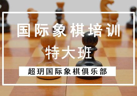 國際象棋培訓特大班