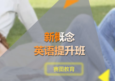 广州新概念英语培训-新概念英语提升班