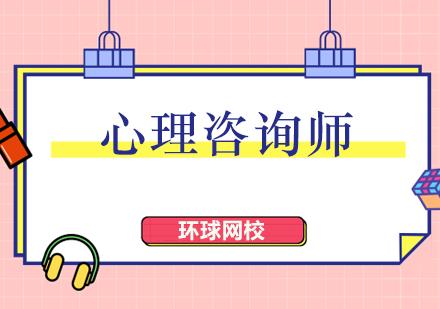 北京心理咨詢師培訓-心理咨詢師輔導班