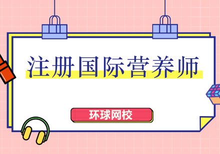 北京營養師培訓-注冊國際營養師培訓