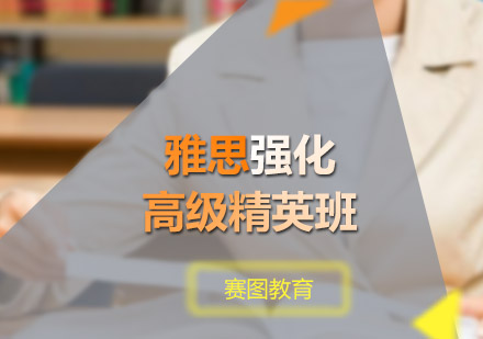 广州托福培训-托福冲刺100分课程