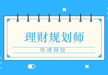 北京理財規劃師培訓-理財規劃師培訓班