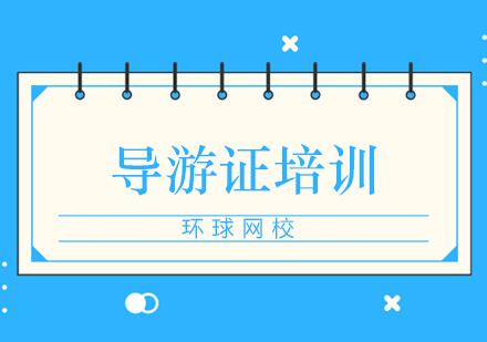 北京導游資格證培訓-導游證培訓班
