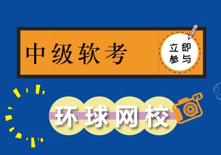 北京計算機等級考試培訓-軟考中級職稱培訓