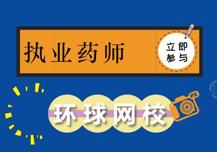北京執業藥師培訓-執業藥師培訓課程