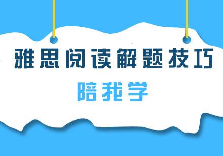 青島語言留學學校新聞-雅思閱讀解題技巧