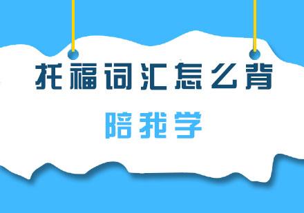 青島語言留學學校新聞-托福詞匯怎么背才能記住