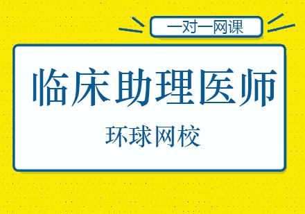 北京執業醫師培訓-臨床助理醫師培訓班