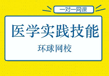 北京執業醫師培訓-醫學實踐技能培訓